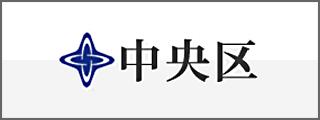 中央区公式サイト